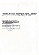 Permission to establish a Representative Office in the Republic of Belarus