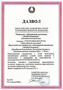 Company Representative Office in Belarus Registration Certificate issued by the Ministry of Foreign Affairs