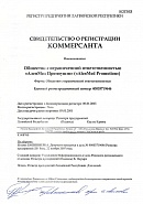 Company Registration Certificate, Russian version